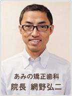 あみの矯正歯科 院長 網野弘二
