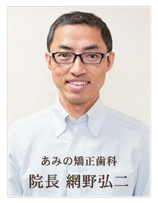 院長・網野弘二